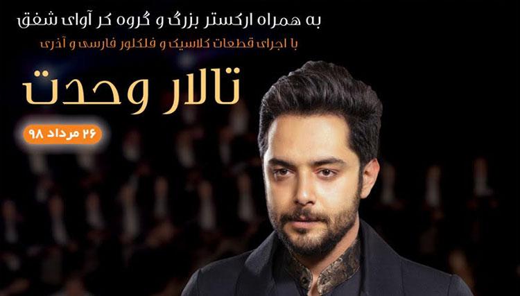 کنسرت حسین ضروری در تالار وحدت برگزار میشود/ همراهی گروه کر و ارکستر بزرگ آوای شفق