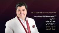 کنسرت بزرگ سالار عقیلی در شیراز برگزار میشود/ همراهی ارکستر فرهنگ و هنر