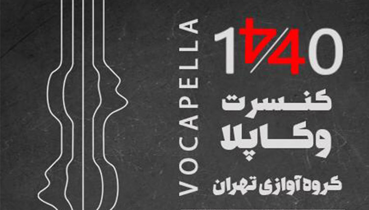 اجرای «گروه آوازی تهران» در تالار وحدت