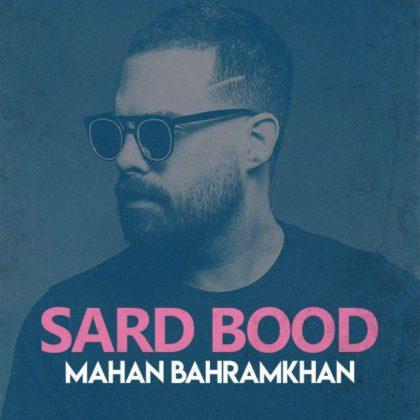 دانلود آهنگ سرد بود از ماهان بهرام خان